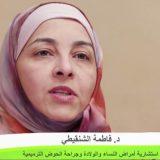 دكتورة فاطمة  الشنقيطي نساء وولادة في الرياض