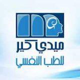 دكتور أشرف شحاتة استشارات اسرية في الرياض المعذر