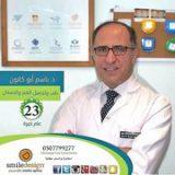 دكتور باسم ابوكانون اسنان في الرياض