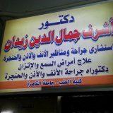 دكتور اشرف جمال زيدان انف واذن وحنجرة في الرياض