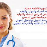 دكتورة دكتوره فاطمه عطيه نساء وولادة في خميس مشيط