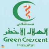 مستشفى الهلال الاخضر في الرياض