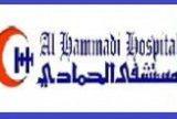 مستشفى الحمادي في الرياض
