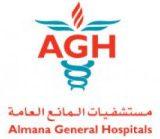 مستشفى المانع العام الجبيل في الجبيل