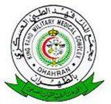 مجمع الملك فهد الطبي العسكري في الظهران