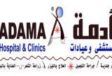 مستشفى وعيادات ادمة جراحة التجميل في الرياض