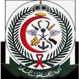 مستشفى الملك فهد للقوات المسلحة في جدة