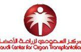 المركز السعودي لزراعة الاعضاء في الرياض