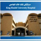 مستشفى جامعة الملك خالد في الرياض