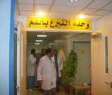 مستشفى الايمان العام في الرياض