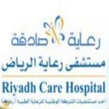 مستشفى رعايه الرياض في الرياض