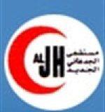 مستشفى الجدعاني الجديد في جدة