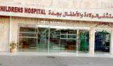 مستشفى الولادة والاطفال نساء وولادة في جدة