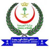 مستشفى الملك فهد في جدة