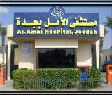 مستشفى الامل لمعالجة الادمان في جدة