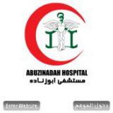 مستشفى ابو زنادة في جدة