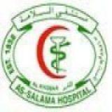 مستشفى السلامة الخبر في الخبر