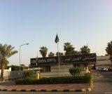 مستشفى الجبيل العام في الجبيل