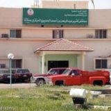 مستشفى الامير عبد الرحمن بن احمد السديري الطب العام في القصيم