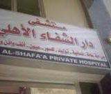 مستشفى دار الشفاء الاهلي في الرياض