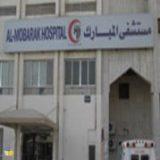 مستشفى المبارك في الرياض