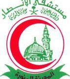 مستشفى الانصار في جدة
