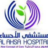 مستشفى الاحساء في الاحساء