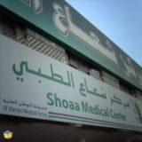مركز شعاع الطبي في الرياض