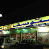 مركز دار الشرق الطبي في الرياض