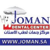 مركز جمان لطب وتقويم الاسنان في الرياض