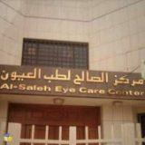 مركز الصالح لطب العيون عيون في الرياض