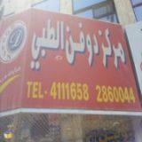 مركز دوفن الطبي في الرياض