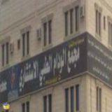 مركز الودام الطبي في الرياض