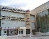 مركز الدكتور ابو بكر يوسف الطبي في الرياض