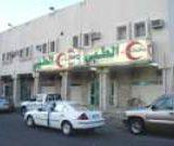 مركز دار الدرعيه الطبي في الرياض