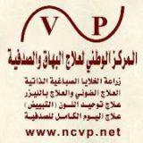 المركز الوطني لعلاج البهاق والصدفية في جدة