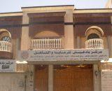 مركز الطبي للعلاج الطبيعي مركز بادغيش للرعايةوالتاهيل في جدة