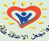 مركز البسمه للرعاية الخاصة في جدة