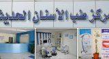 مركز طب الاسنان الحديث اسنان في الدمام