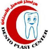مجمع مركز تجميل الاسنان اسنان في الدمام