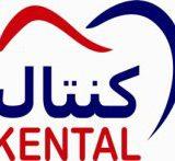 مركز كنتال لطب الاسنان اسنان في الرياض