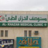 مستوصف الخزان الطبى في الرياض