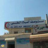 مستوصف البلاد الطبي في الرياض