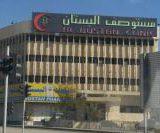 مستوصف البستان الطبي في الرياض