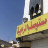 مستوصف الرابيه الطبي في الرياض