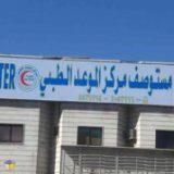 مستوصف مركز الموعد الطبى في الرياض