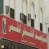 المستوصف الخليجي الطبي في الرياض