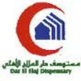 مستوصف دارالعلاج الاهلي في الرياض