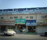 مستوصف مركز القويفل الطبي في الرياض