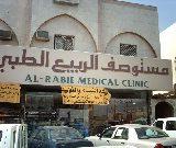 مستوصف الربيع الطبي في الرياض